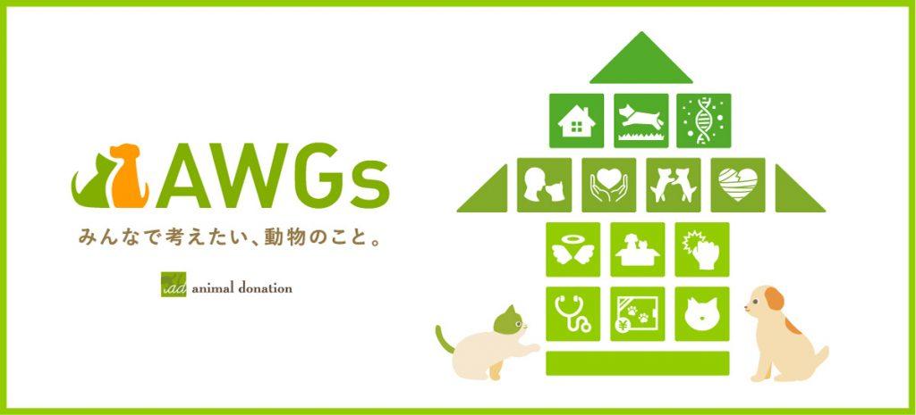 『AWGsプロジェクト』メインイメージ